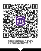 跨越速運app